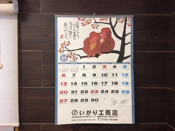 ささやかではございますが、工事してくださったお客様にカレンダーを差し上げております。