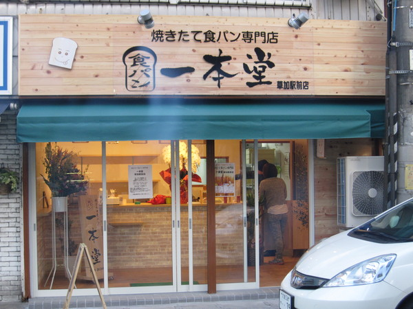 食パン専門店『一本堂』草加駅前店2月2日オープン!